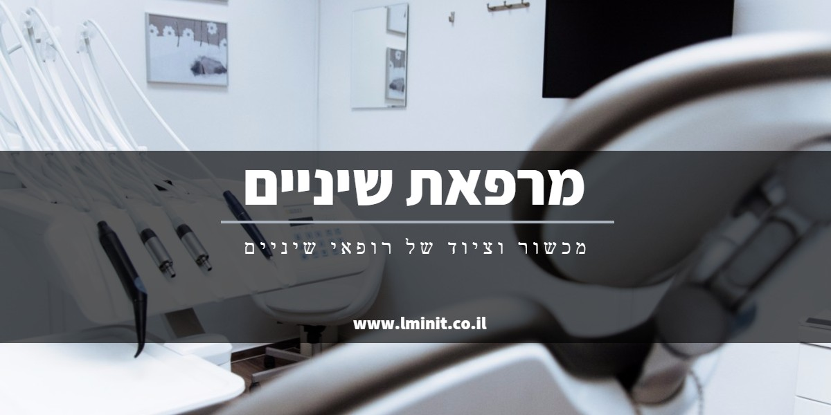 מכשור וציוד של רופאי שיניים
